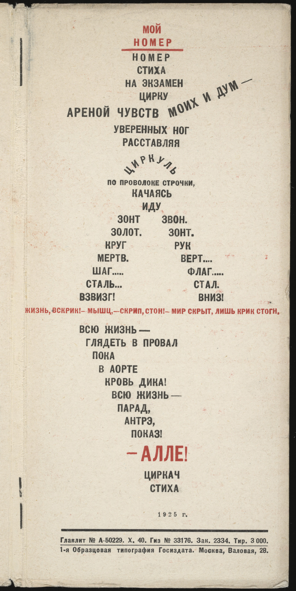 Solomon Telingater. Slovo predostavliaetsia Kirsanovu (Kirsanov has the 'Right of Word'). 1930