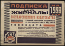 Unknown Artist. Katalog periodicheskikh izdanii gosudarstvennoe izdatelstvo na 1928 god (Catalogue of Periodical Publications of the State Publishing House in 1928). 1928