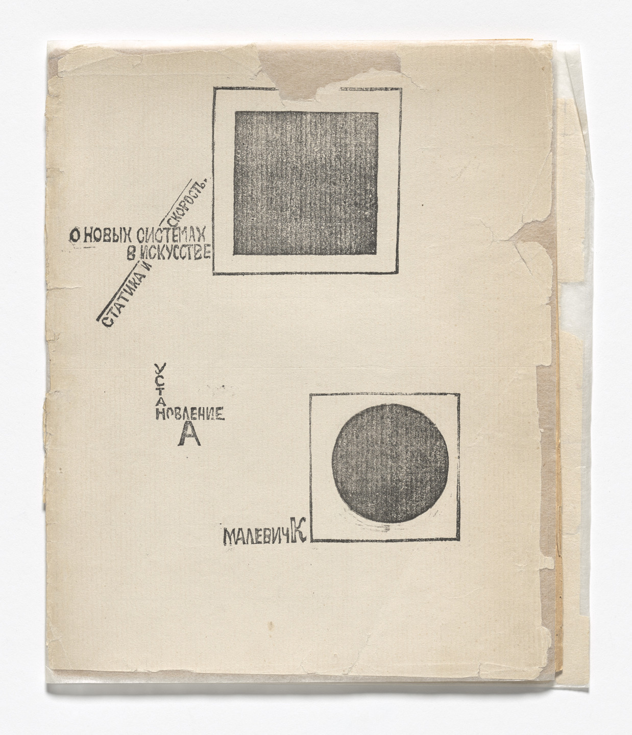 Kazimir Malevich. O Novykh Sistemakh V Iskusstve (On New Systems in Art). (Prints executed 1910-1919).