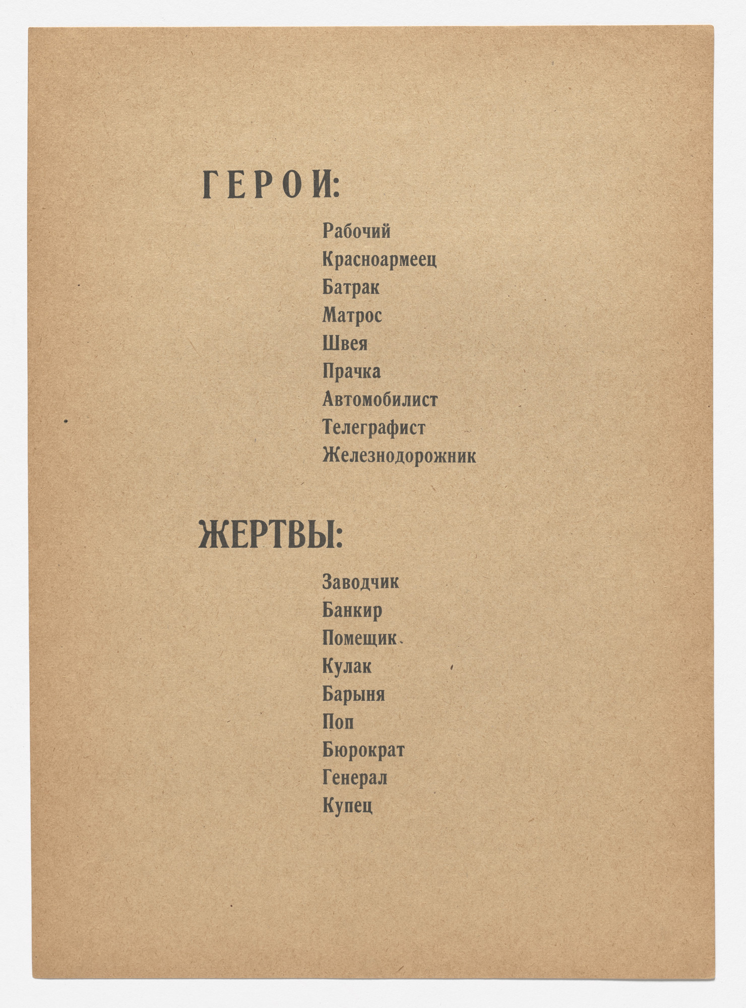 Various Artists, Kseniia Boguslavskaia, Vladimir Kozlinskii, Sergei Makletsov, Jean Pougny (Ivan Puni). Colophon from Geroi i zhertvy revoliutsii. Oktiabr' 1917-1918 (Heroes and Victims of the Revolution: October 1917-1918). 1918