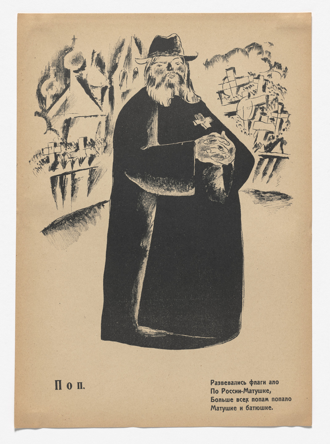Vladimir Kozlinskii. Pop (Priest) from Geroi i zhertvy revoliutsii. Oktiabr' 1917–1918 (Heroes and Victims of the Revolution: October 1917–1918). 1918