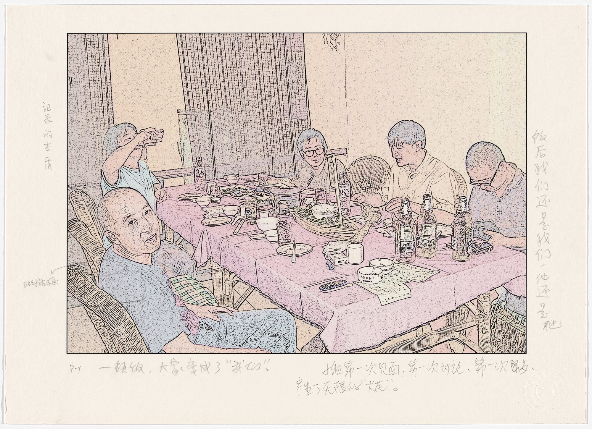 Polit-Sheer-Form Office (PSFO), Hong Hao, Xiao Yu, Song Dong, Liu Jianhua, Leng Lin. P7 from Lianhuanhua (Comic Book). 2005