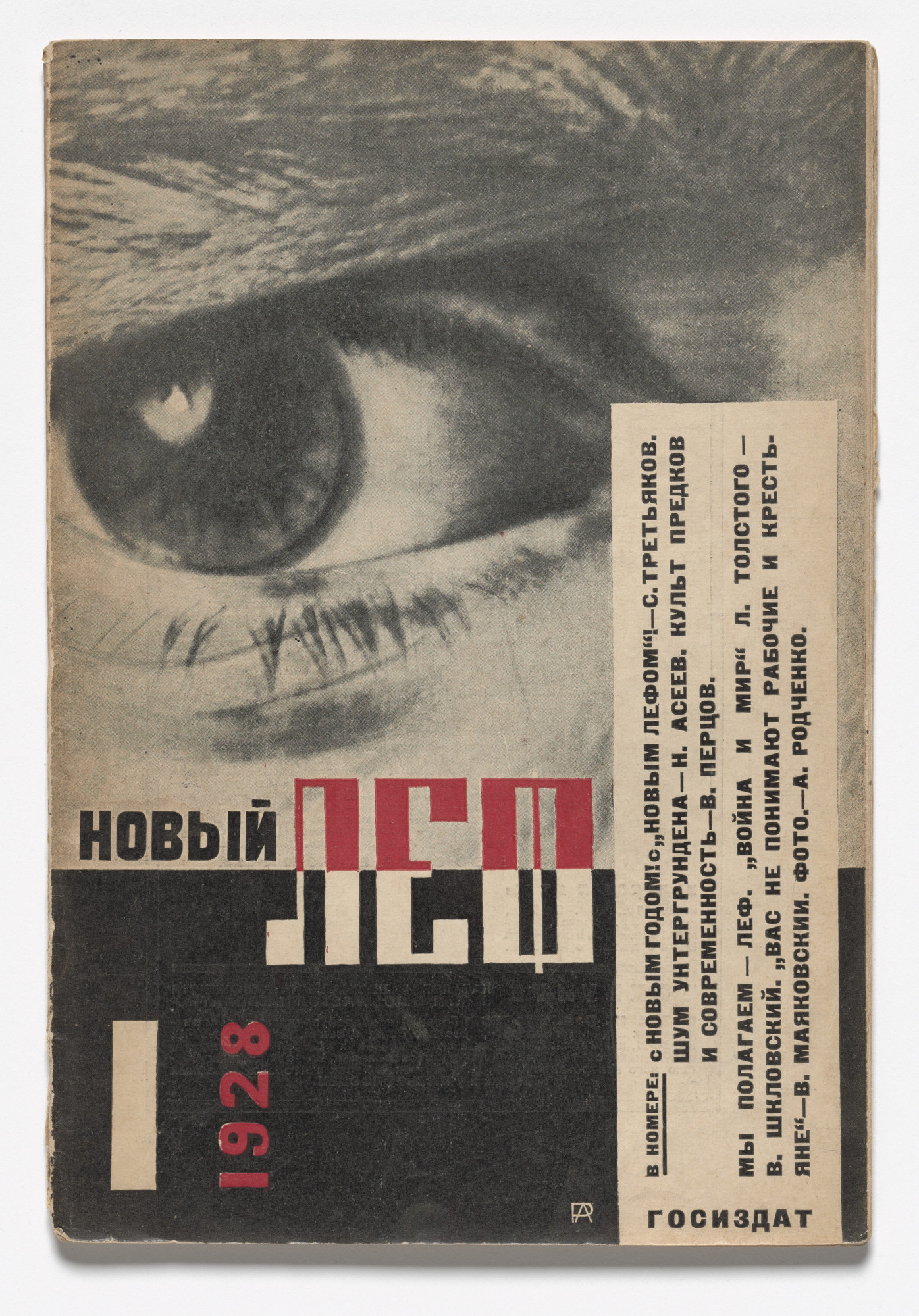 Aleksandr Rodchenko. Novyi LEF. Zhurnal levogo fronta iskusstv (New LEF: Journal of the Left Front of the Arts). 1927–28
