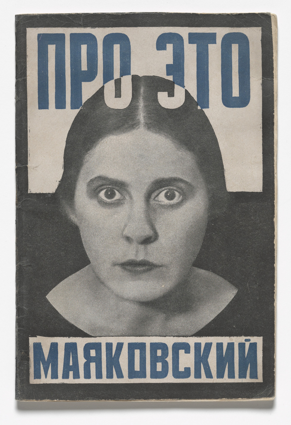 Aleksandr Rodchenko. Pro eto. Ei i mne (About This. To Her and to Me). 1923