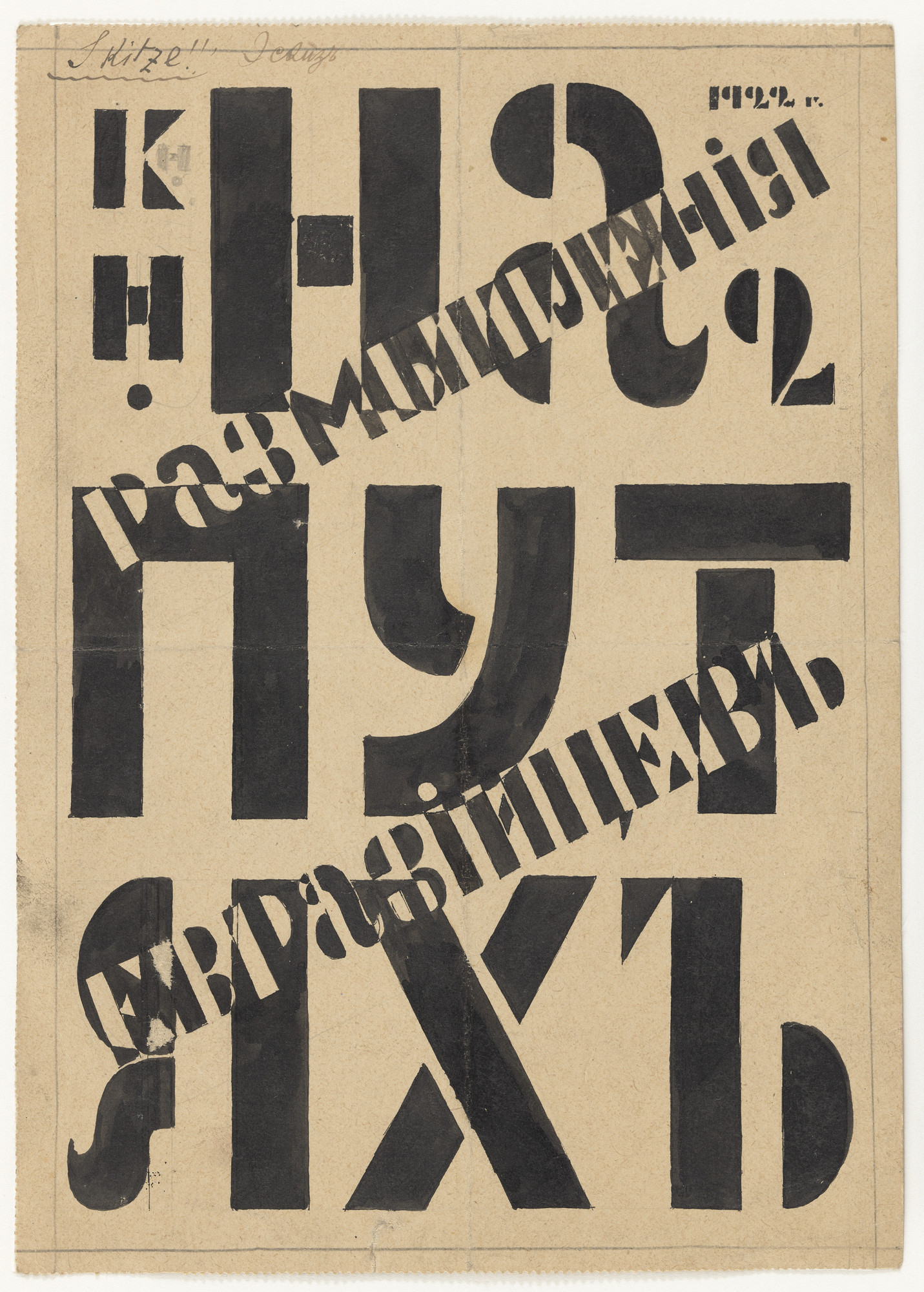 Pavel Tchelitchew. .a) Sketch for The Eurasian Manifesto: Reflections of Eurasians. On the Roads. .b) Untitled. 1922