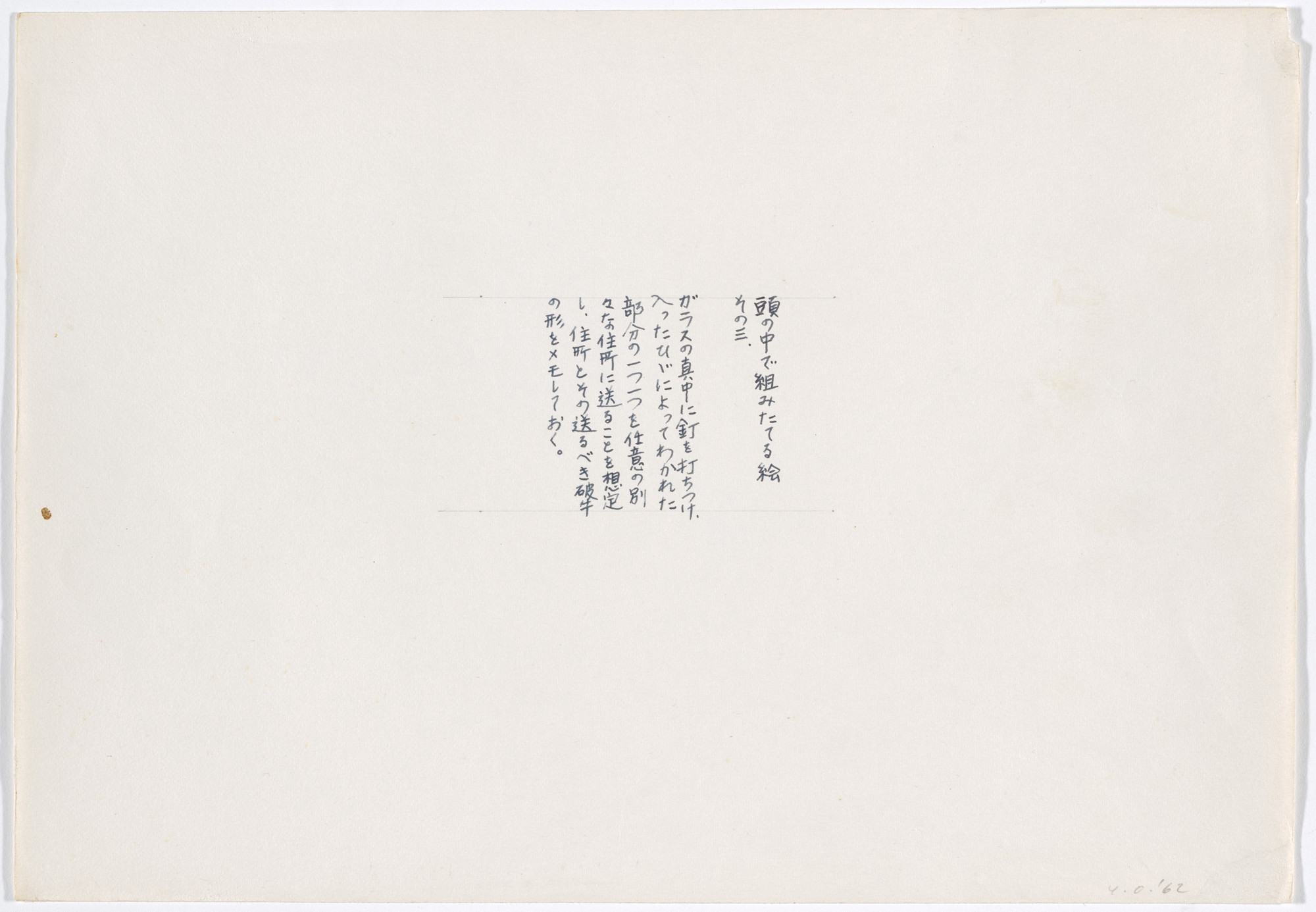 "Yoko Ono. Painting To Be Constructed in Your Head (""Hammer a nail in the center of a piece…""). 1962"