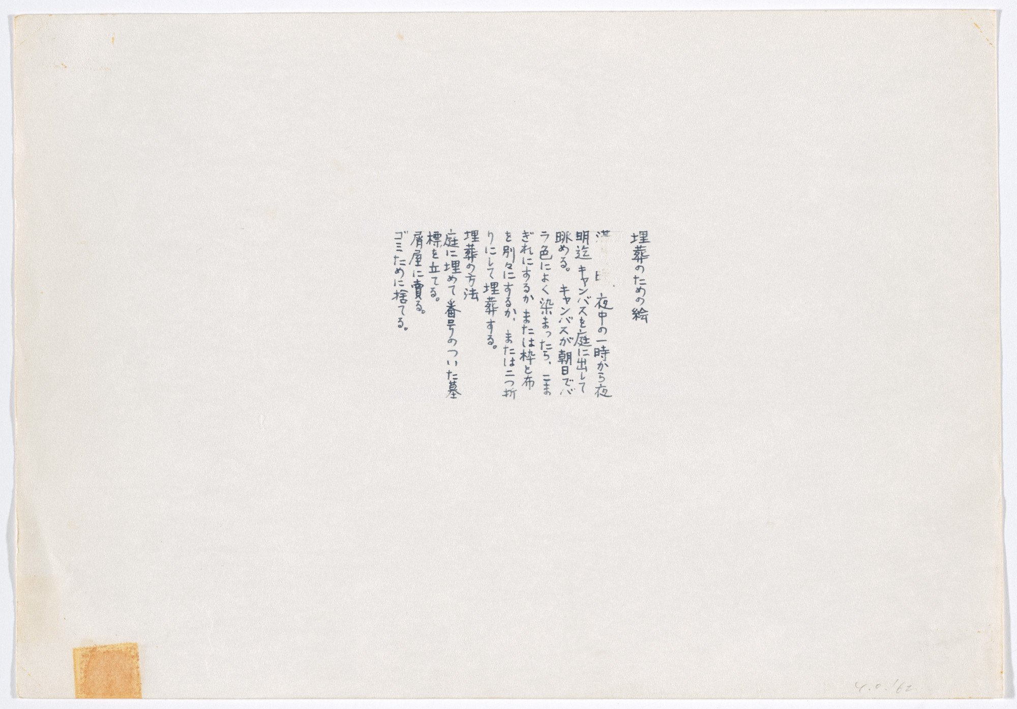 Yoko Ono. Painting for the Burial. 1961