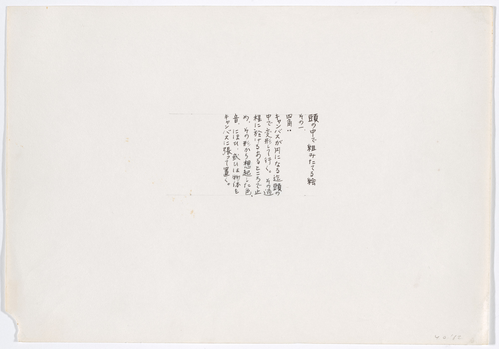 "Yoko Ono. Painting To Be Constructed in Your Head (""Go on transforming a square canvas…""). 1962"