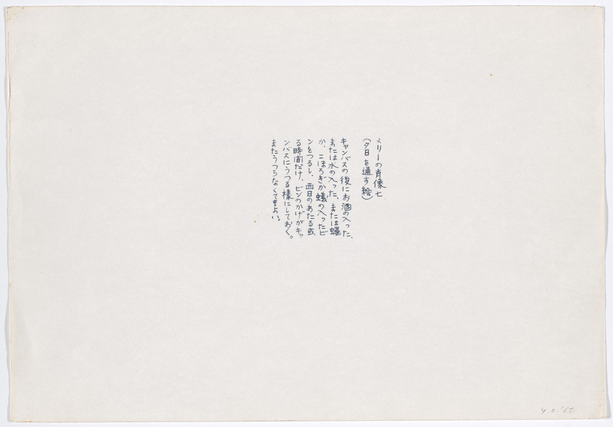 Yoko Ono. Painting to Let the Evening Light Go Through. 1961