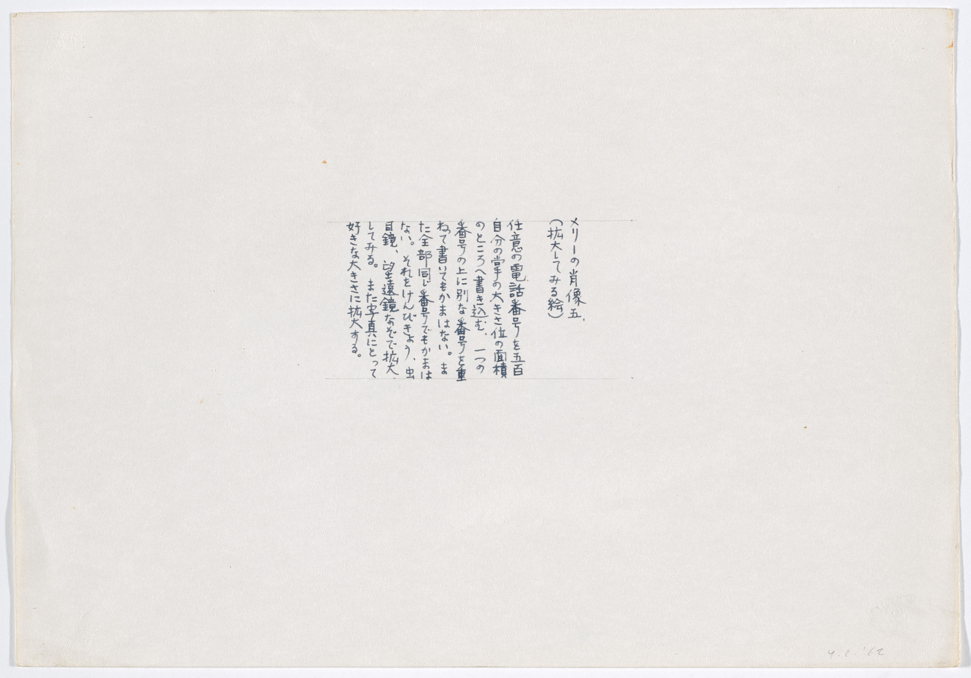 Yoko Ono. Painting to Enlarge and See. 1961