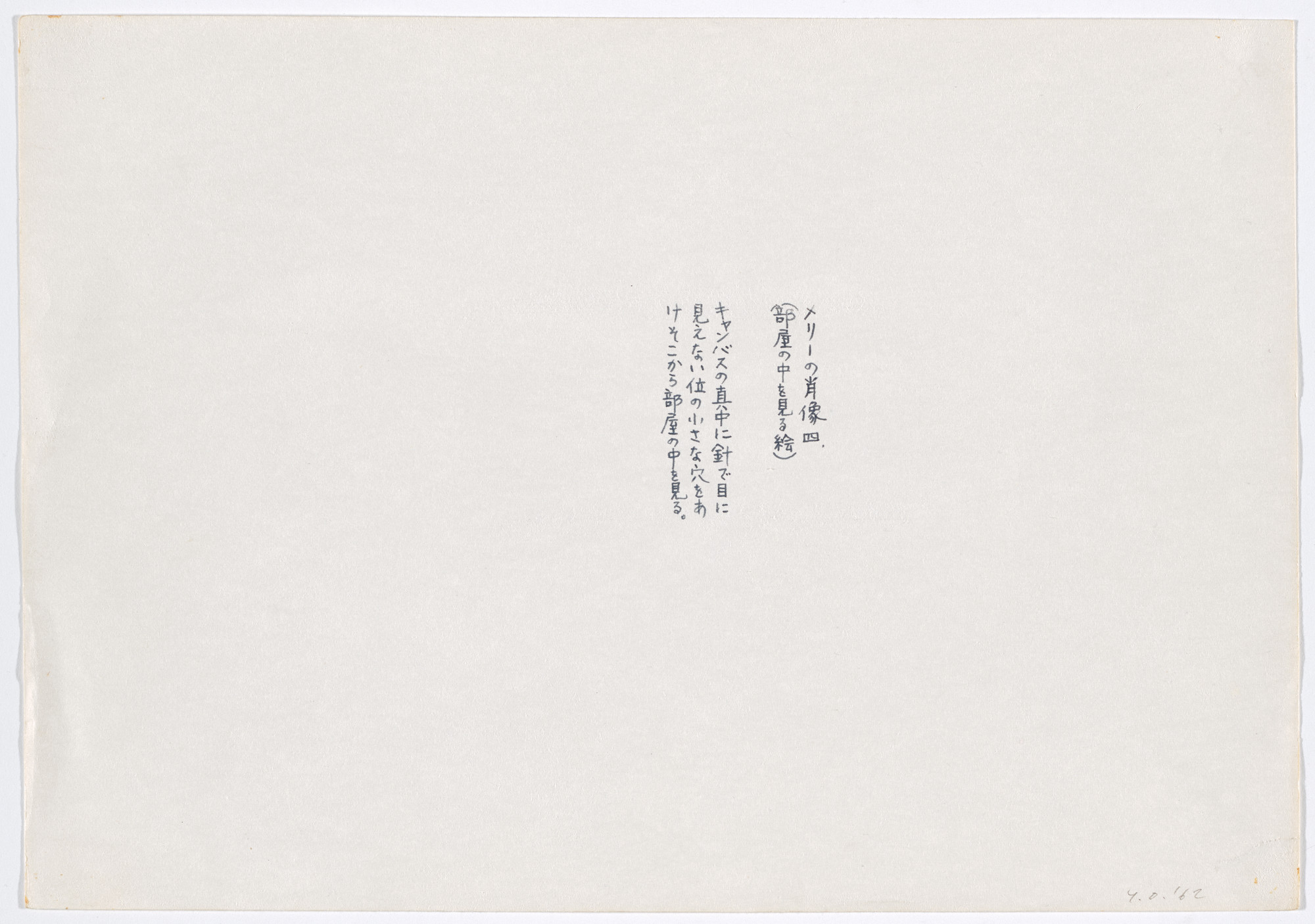 Yoko Ono. Painting to See the Room. 1961