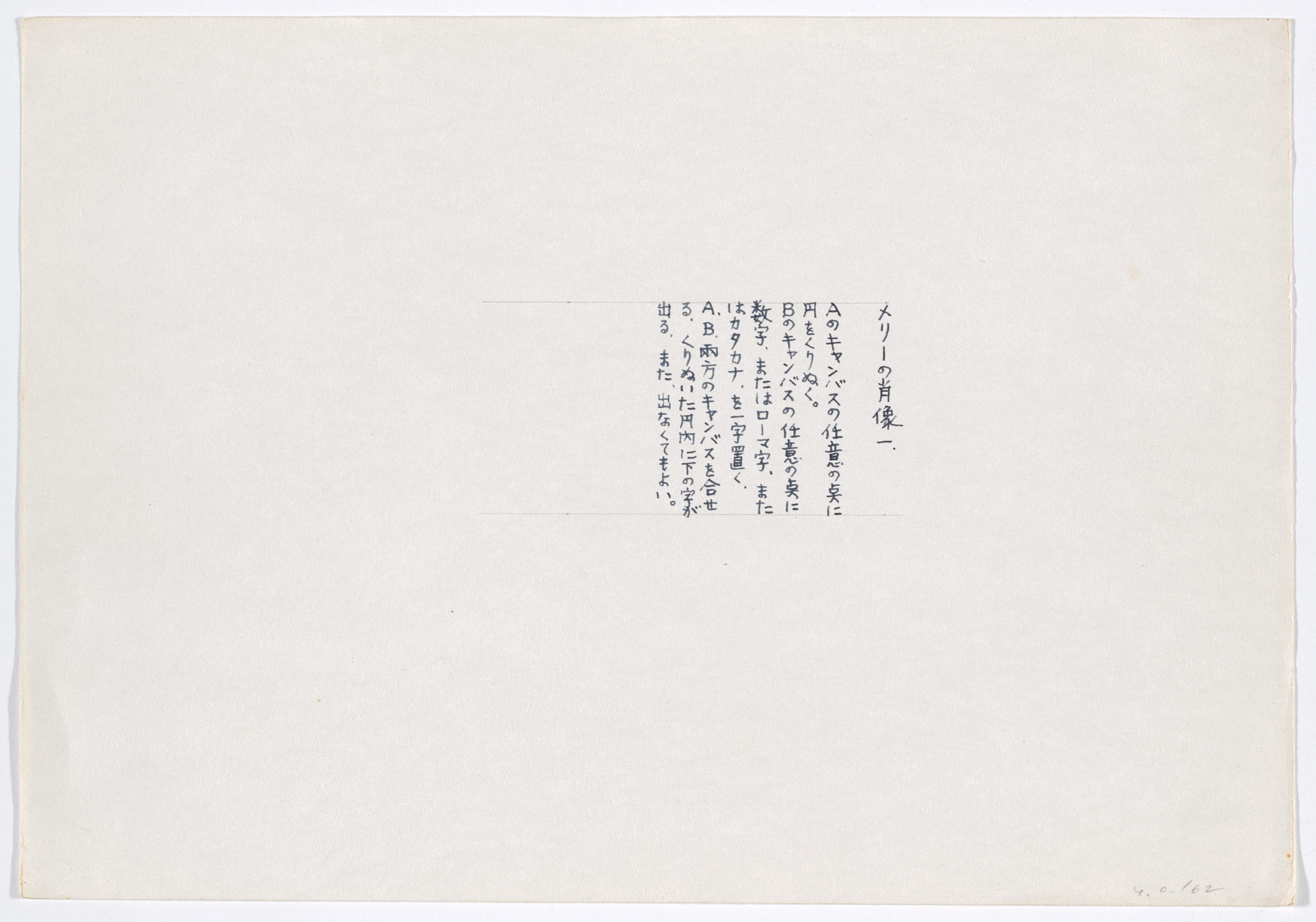 "Yoko Ono. A Plus B Painting (""Cut a circle on canvas A...""). 1961"