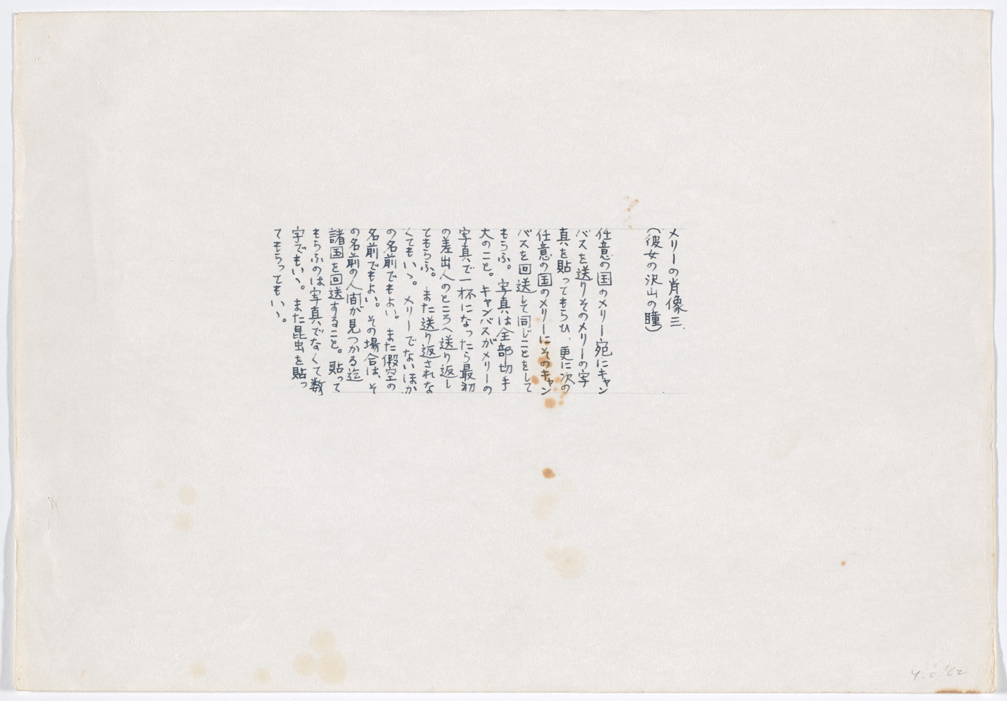 "Yoko Ono. Portrait of Mary (""Send a canvas to a Mary of any country...""). 1962"