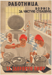 Maria Bri-Bein. Woman Worker, Fight for a Clean Cafeteria, for Healthy Food (Rabotnitsa, boris' za chistuiu stolovuiu, za zdorovuiu pishchu). 1931