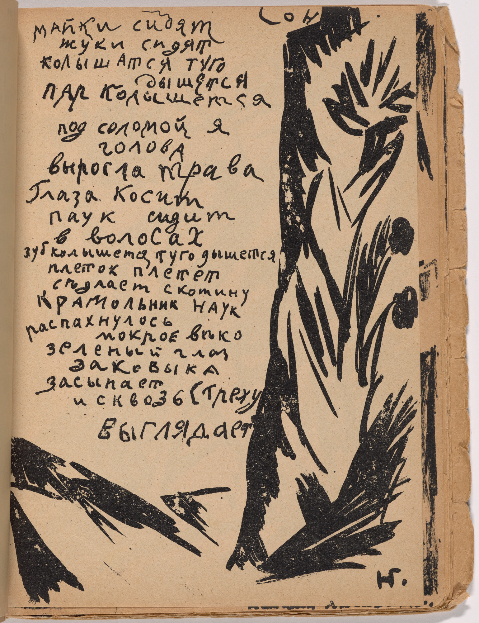 Natalia Goncharova. Folio 10 from Mirskontsa (Worldbackwards). 1912