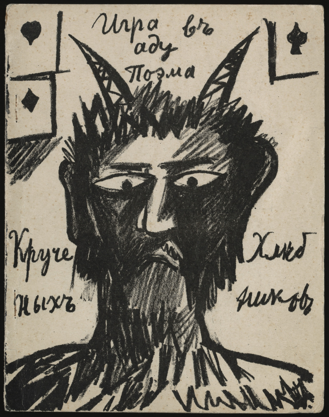 Natalia Goncharova. Cover from Igra v adu (A Game in Hell). 1912