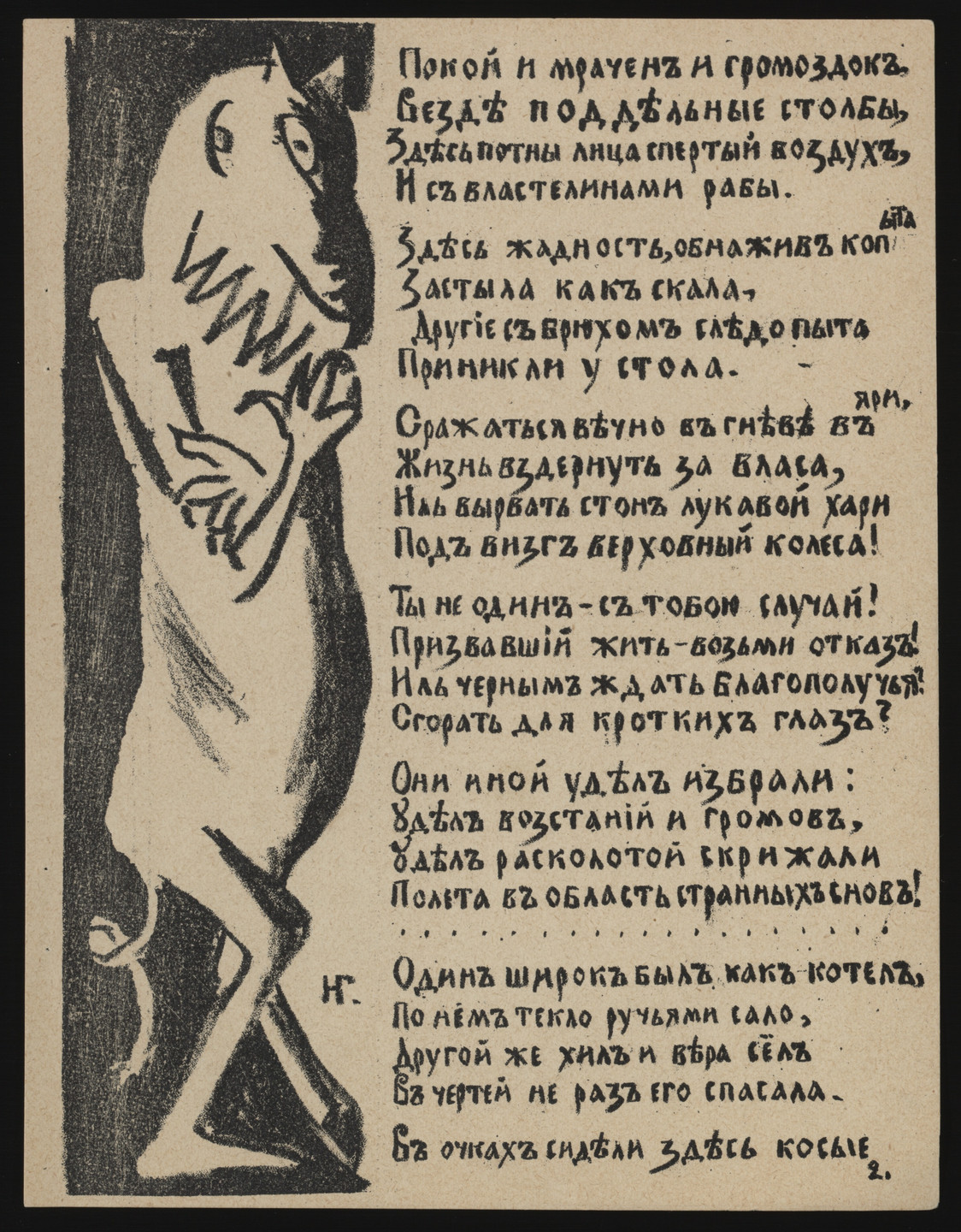 Natalia Goncharova. Folio 2 from Igra v adu (A Game in Hell). 1912
