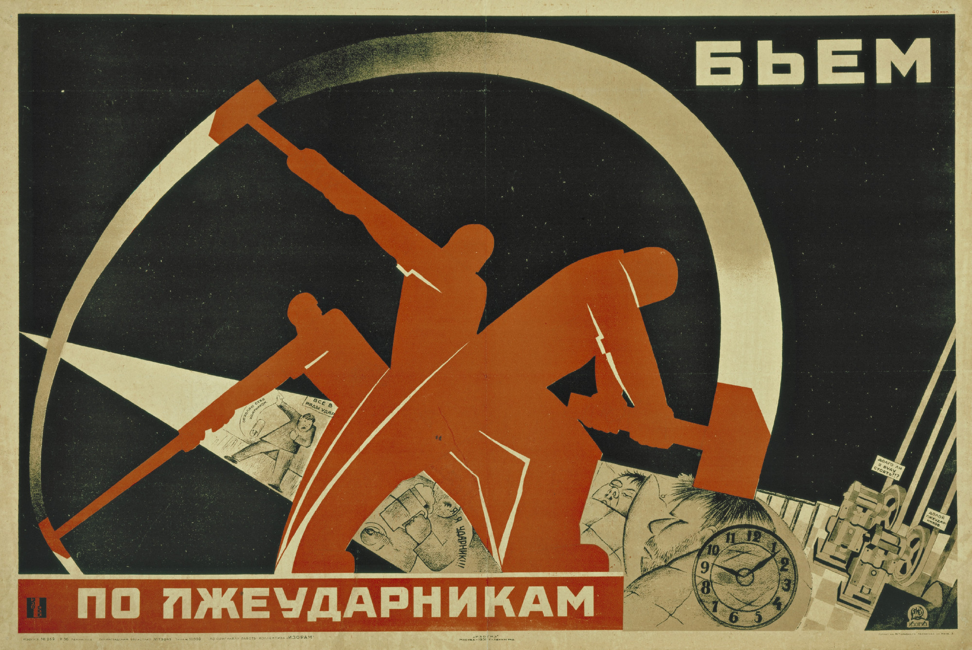 Unknown Artist. Fighting Lazy Workers. 1931