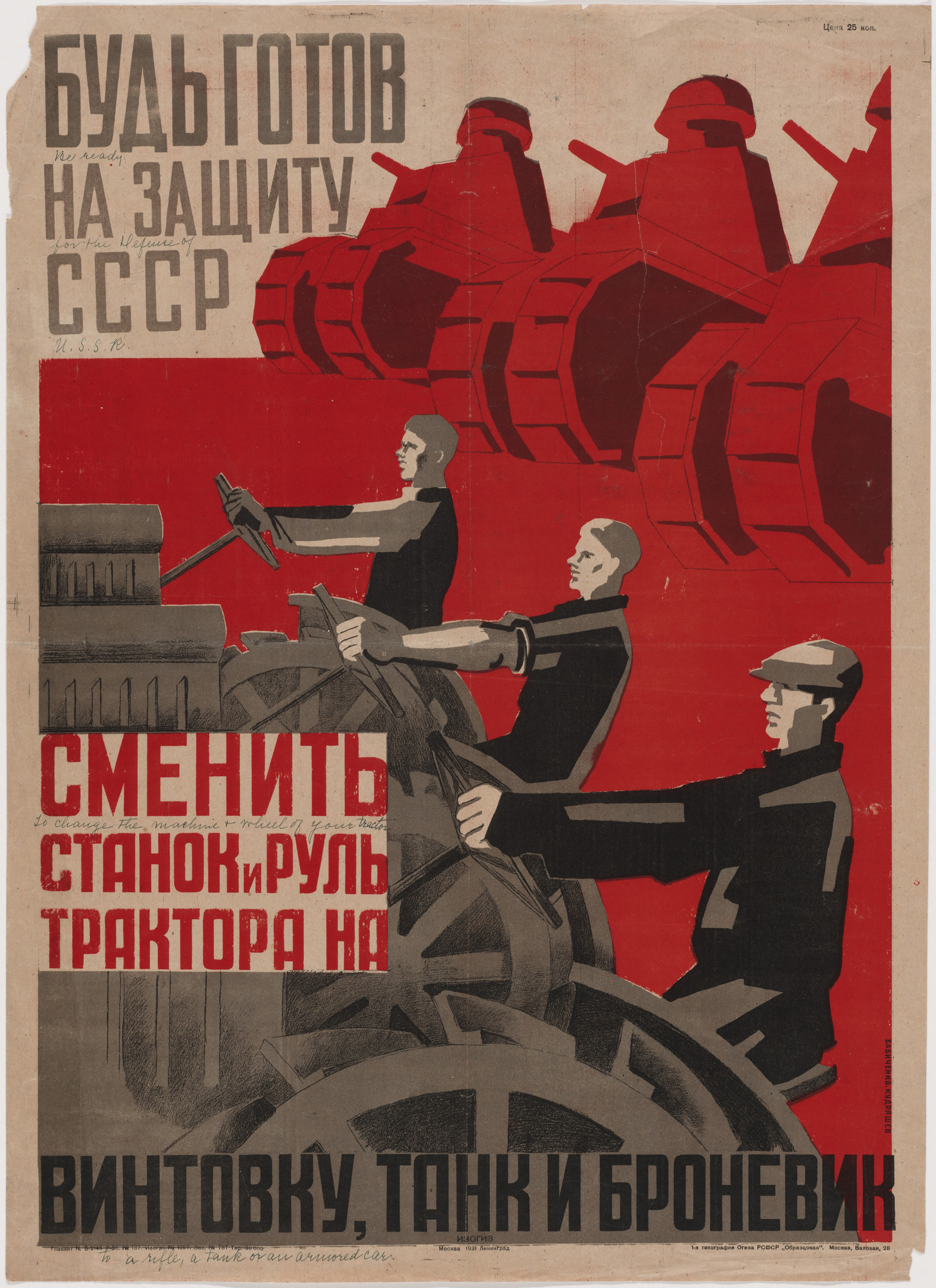 Dmitrij Naumovich Babichenko, Vladimir Vladimirovich Kudryashev. Be Ready for the Defense of U.S.S.R.. 1931