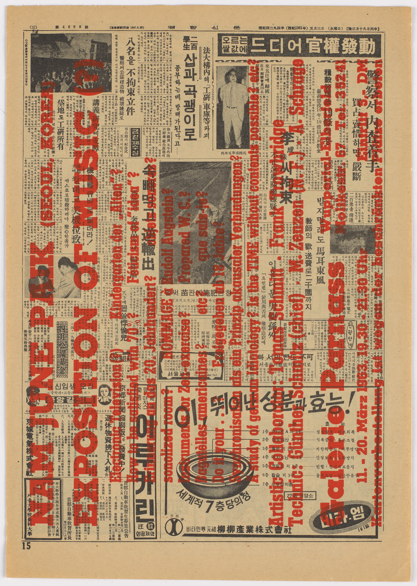 Nam June Paik. Poster for Exposition of Music – Electronic Television, Galerie Parnass, Wuppertal, March 11–20, 1963. 1963