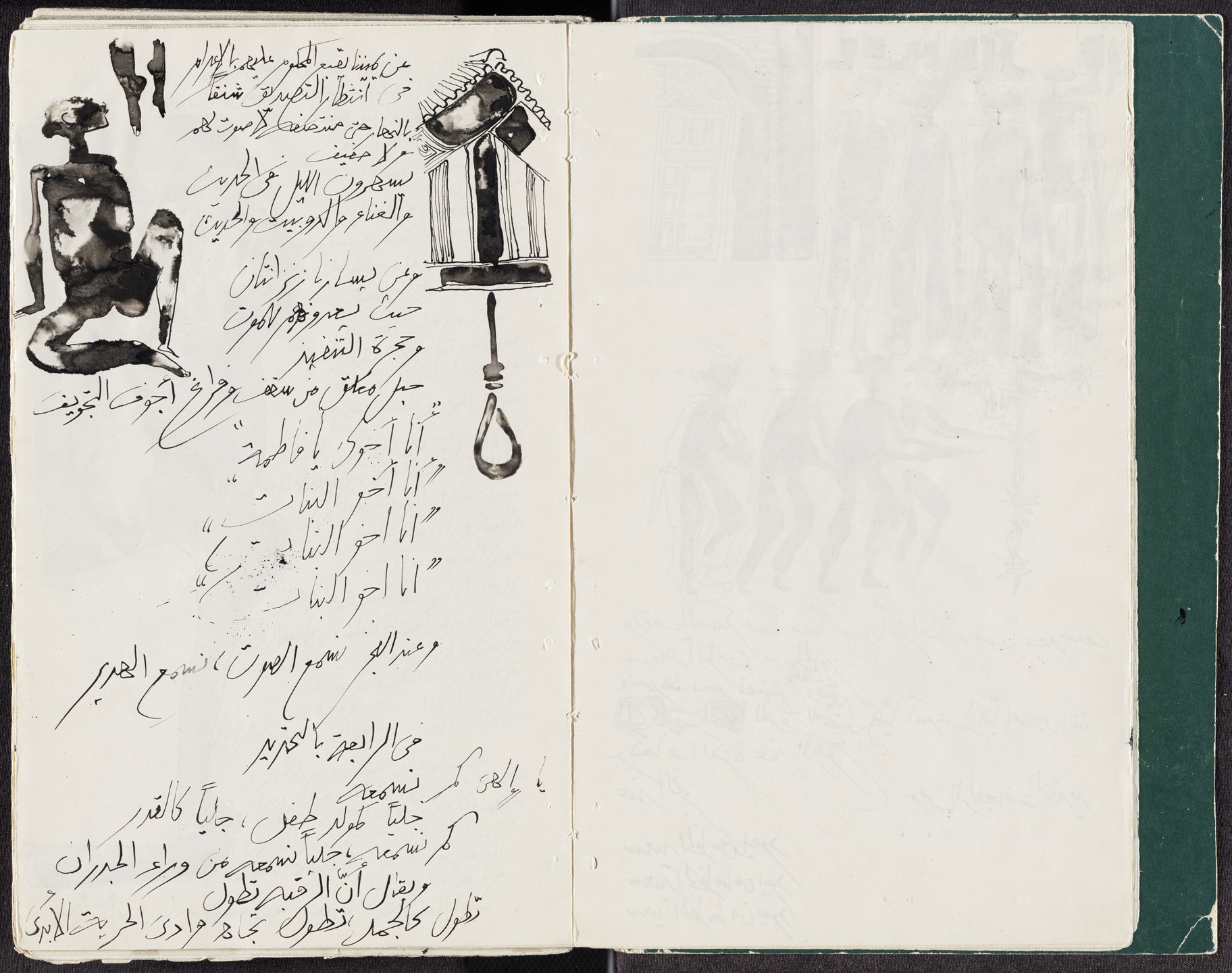 Ibrahim El-Salahi. Untitled from Prison Notebook. 1976