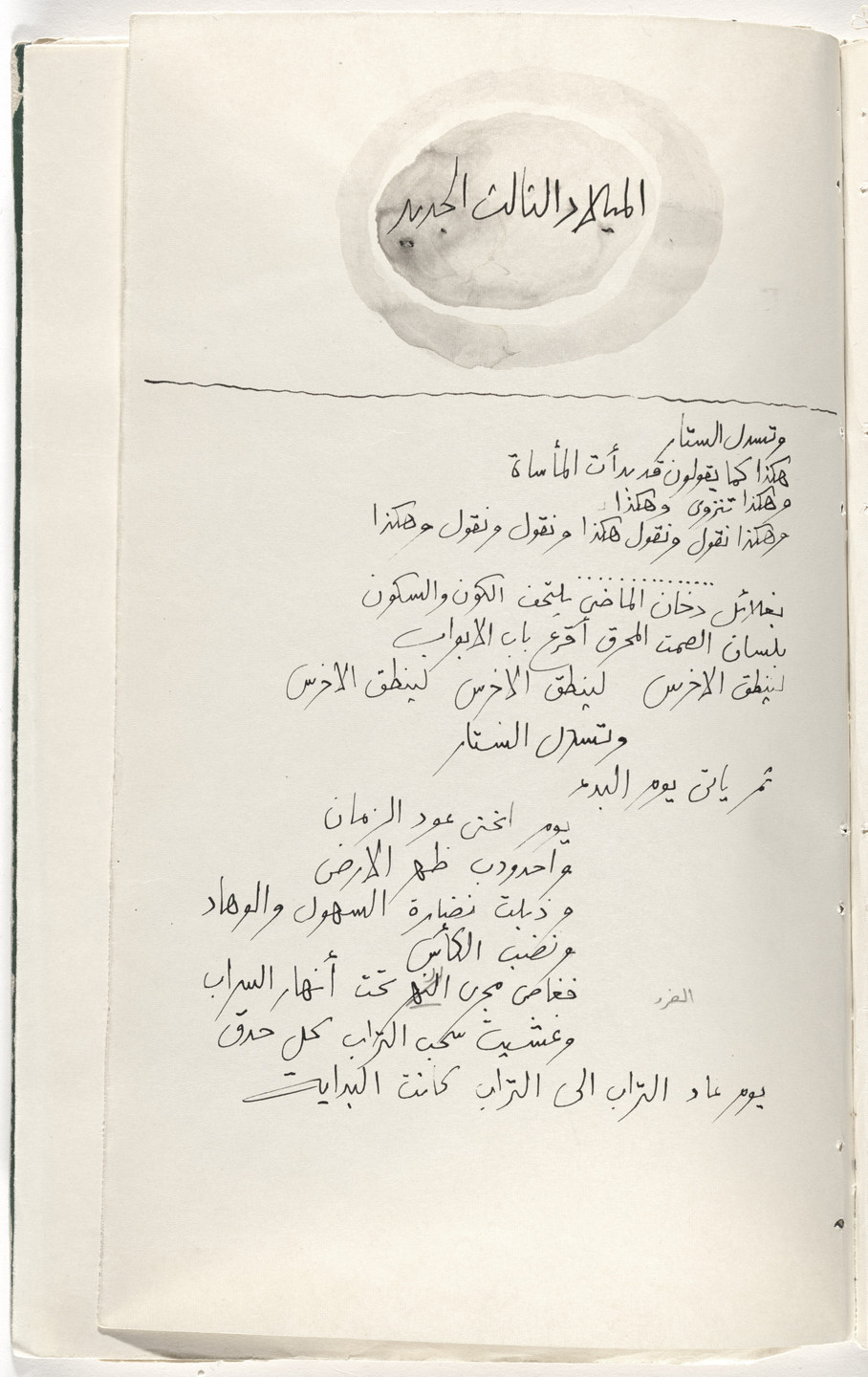 Ibrahim El-Salahi. The Third Birth from Prison Notebook. 1976
