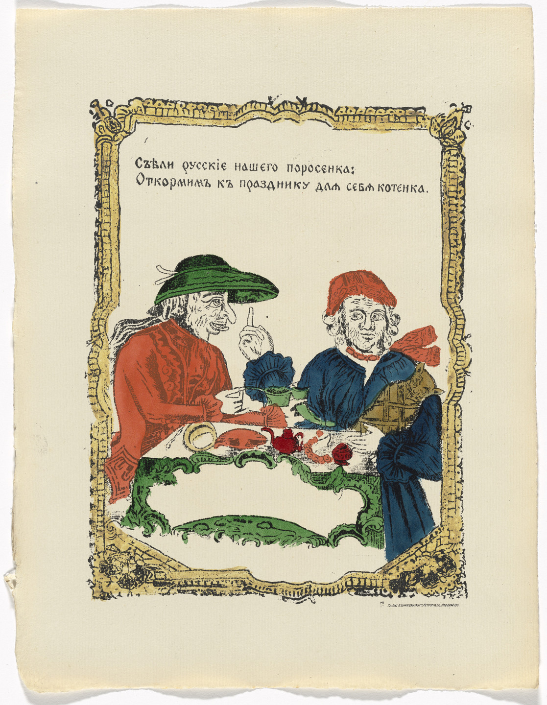 Unknown Artists. Untitled from Kartinki-Voina russkikh s nemtsami (Russia's War with the Germans in Pictures). c. 1914