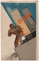 Valentina Kulagina. Maquette for We Are Building (Stroim). 1929