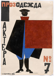 Liubov Popova. Production Clothing for Actor No. 7 (Prozodezhda aktera No. 7). 1922, dated 1921