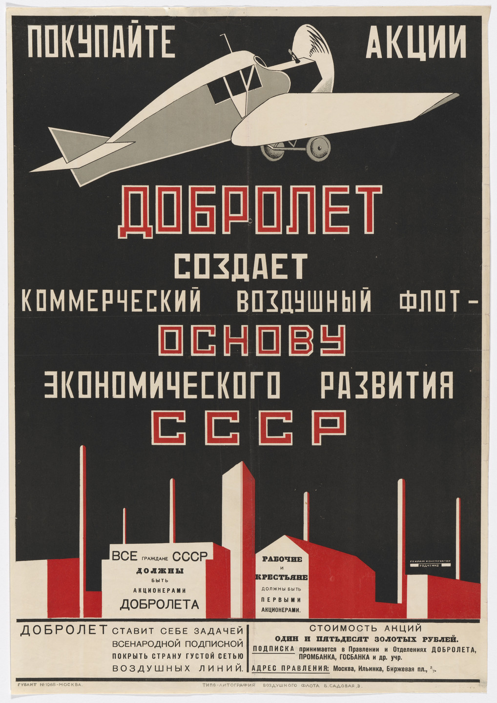 Aleksandr Rodchenko. Poster for the Russian state airline Dobrolet. 1923