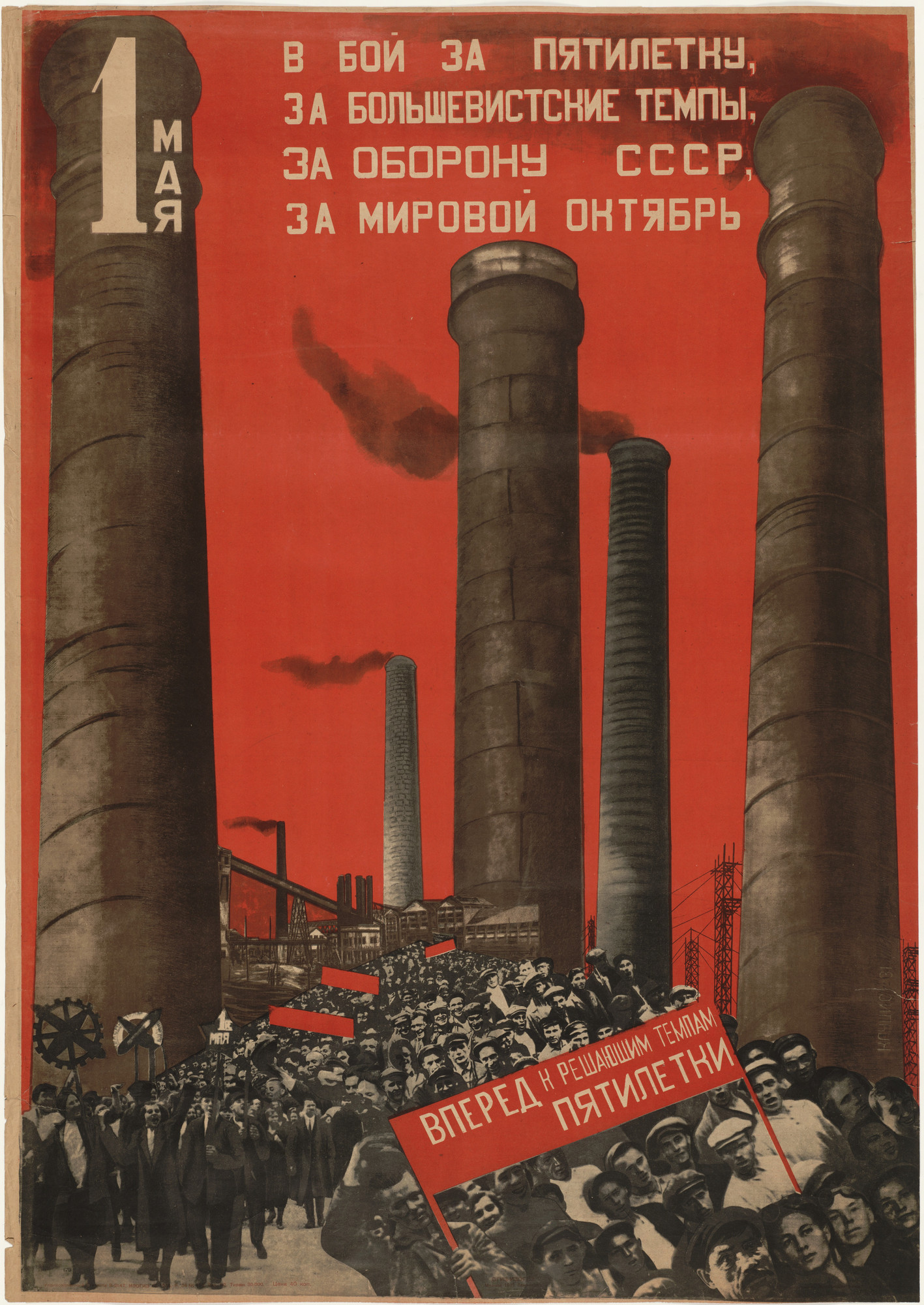 Gustav Klutsis, Sergei Senkin. May Day. We Fight For: The Five-Year Plan. For the Bolshevik Tempo. For the Armament of the USSR. For the International October [Revolution]. 1931