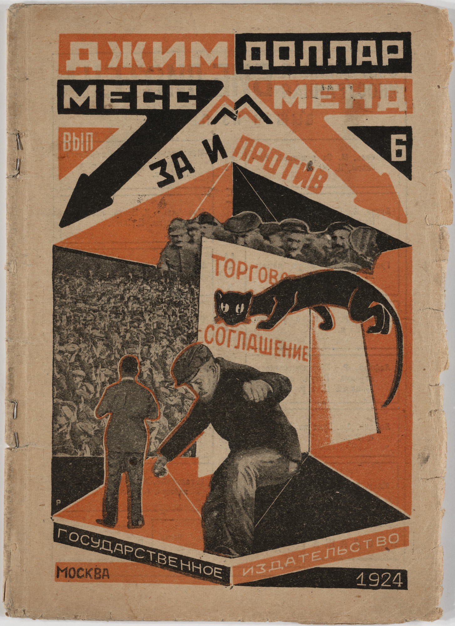 "Aleksandr Rodchenko. ""A Yankee in Petrograd"" Vol. 6 Pro and Con by Jim Dollar (Marietta Saginyan). 1924"