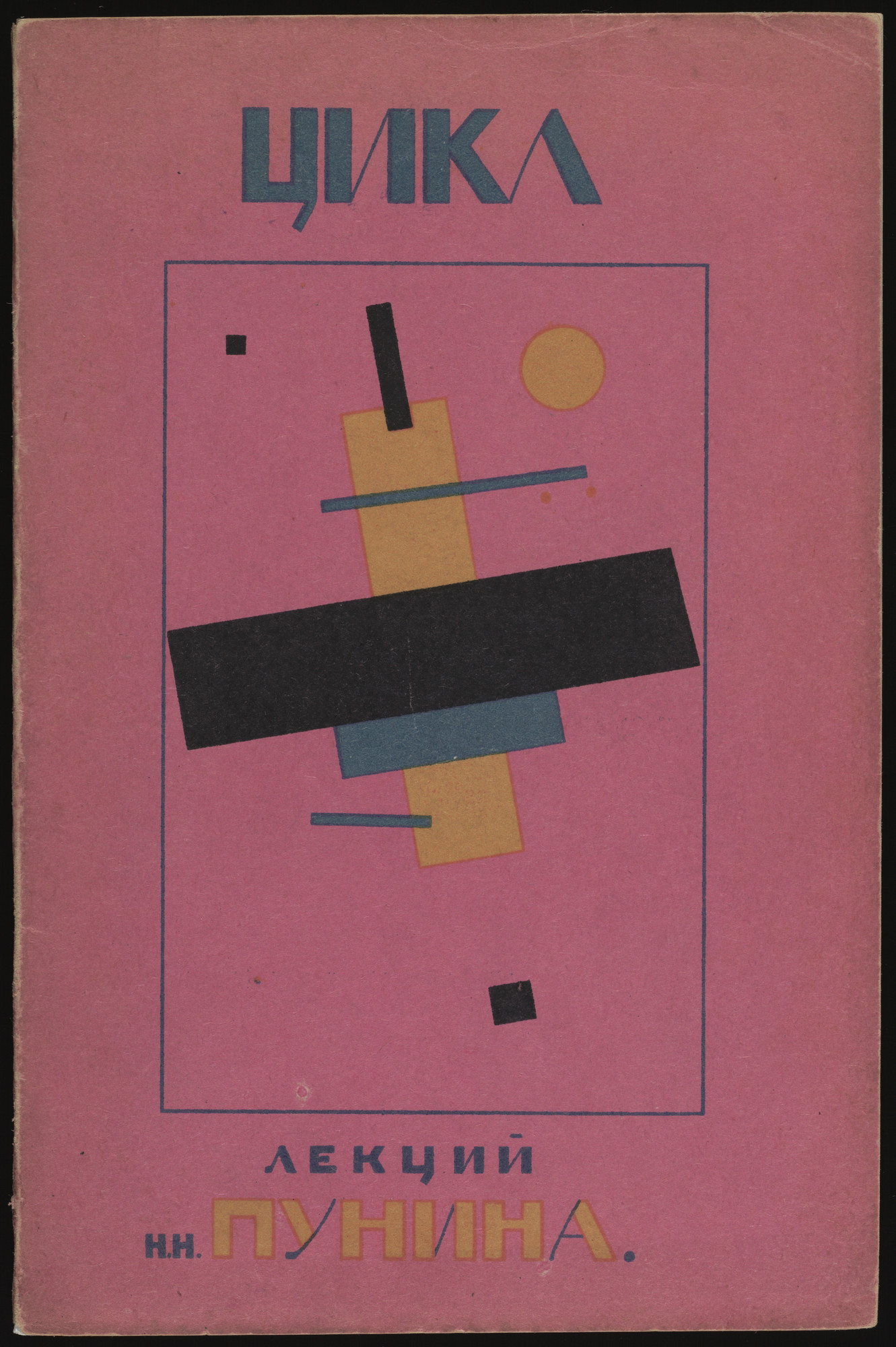 Kazimir Malevich. Pervyi tsikl lektsii chitannykh na kratkosrochnykh kursakh dlia uchitelei risovaniia (First Series of Lectures, Given at a Short-Term Course for Teachers of Drawing). 1920