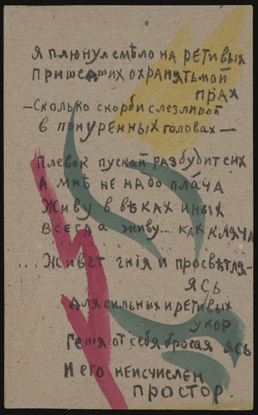 Olga Rozanova. Folio 15 from Utinoe gnezdyshko... durnykh slov (A Little Duck's Nest... of Bad Words). 1913