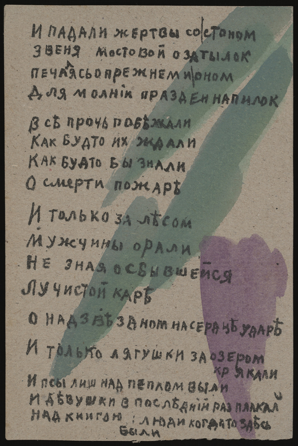 Olga Rozanova. Folio 11 from Utinoe gnezdyshko... durnykh slov (A Little Duck's Nest... of Bad Words). 1913