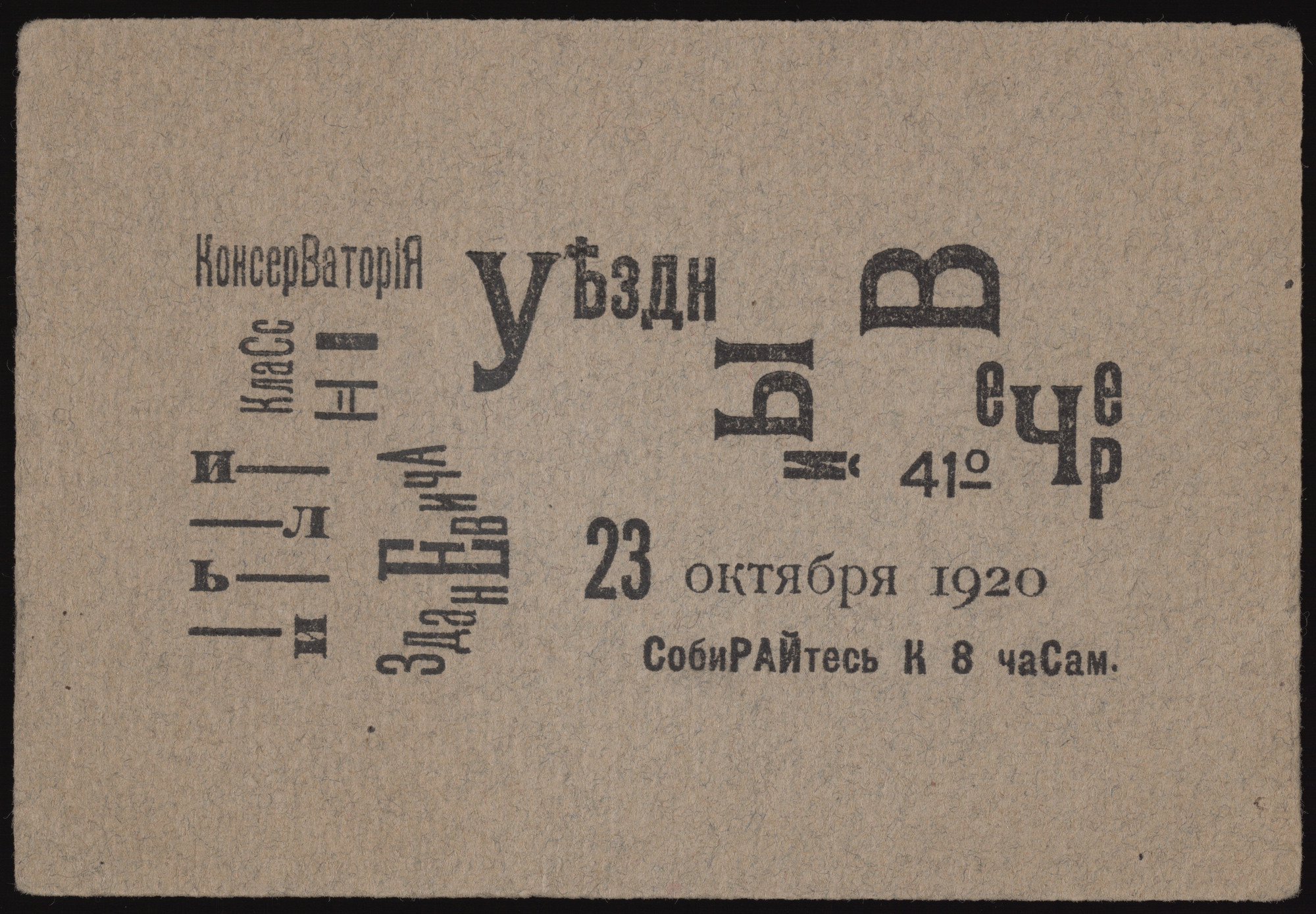 Il'ia Zdanevich. Invitation to a lecture given by Zdanevich, on October 23 in Tiflis. 1920