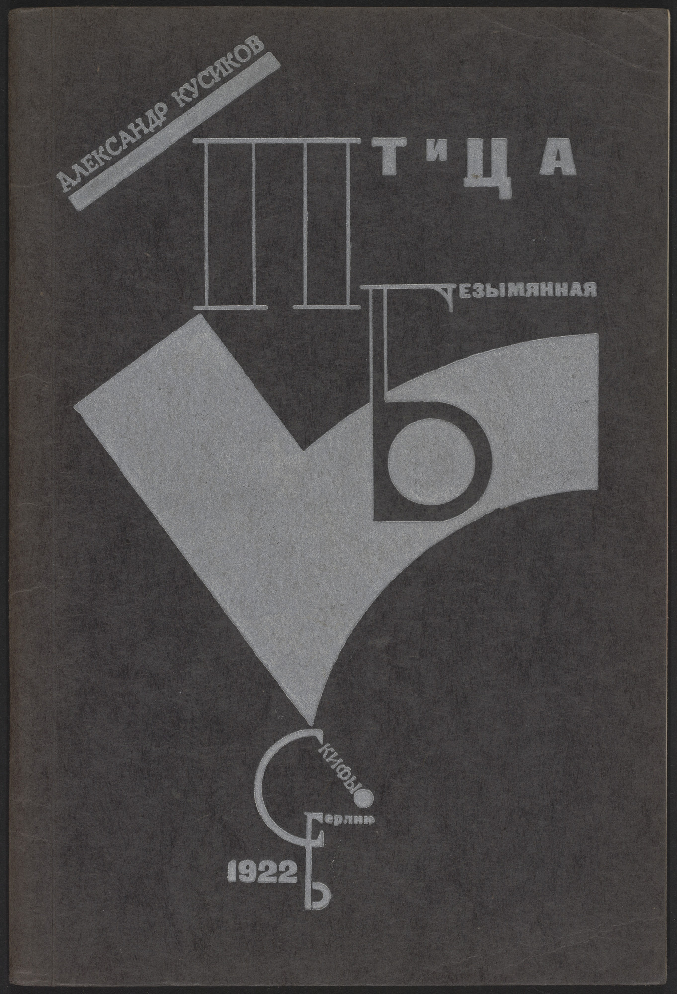El Lissitzky. Ptitsa bezymiannaia. Izbrannye stikhi 1917-1921 (Bird without a Name: Collected verse 1917-1921). 1922