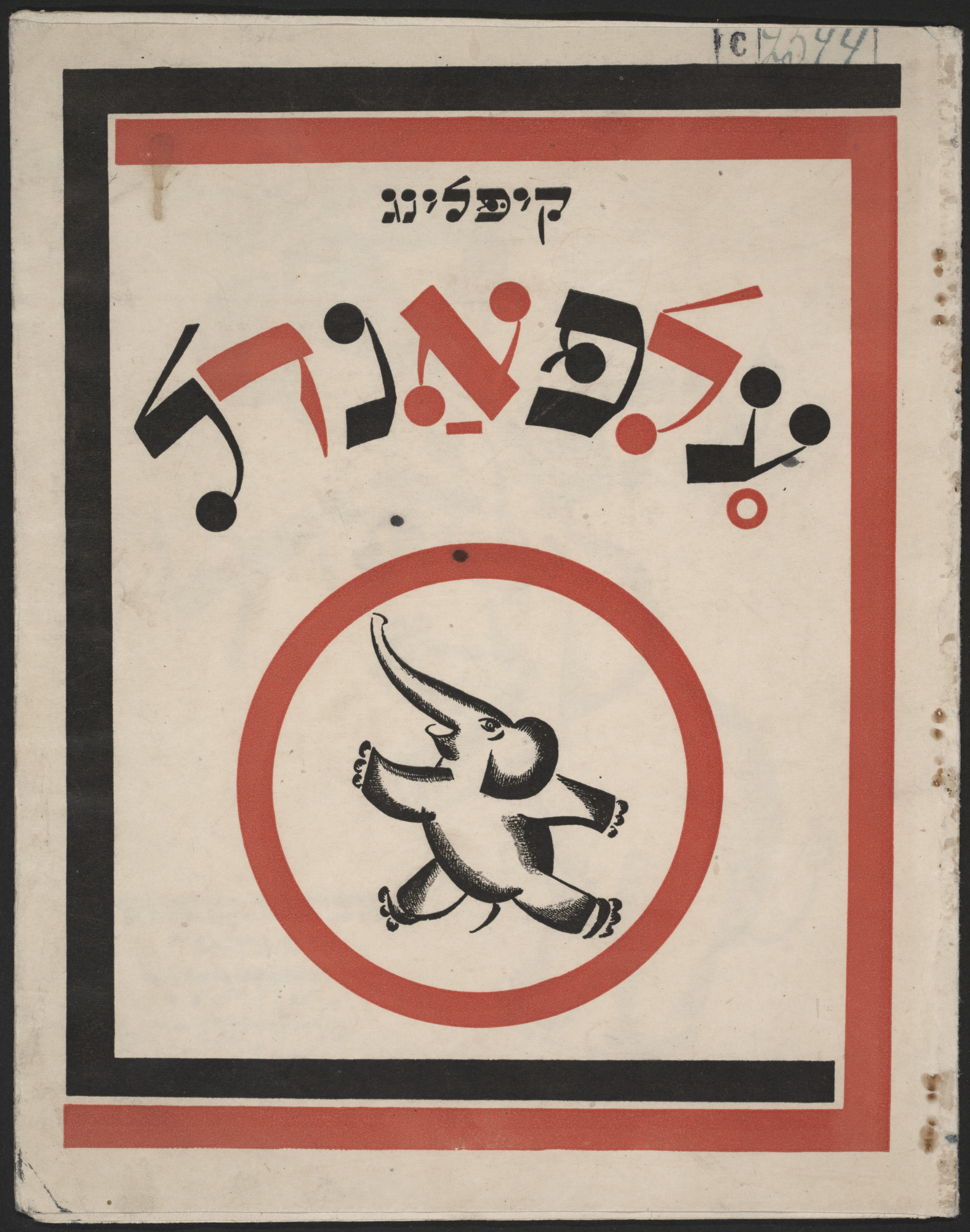 El Lissitzky. Elfandel (The Elephant's Child). 1922