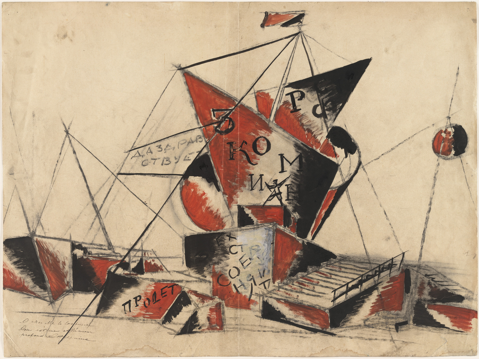 Aleksandr Vesnin. Proposal for a Monument to the Third International. 1921