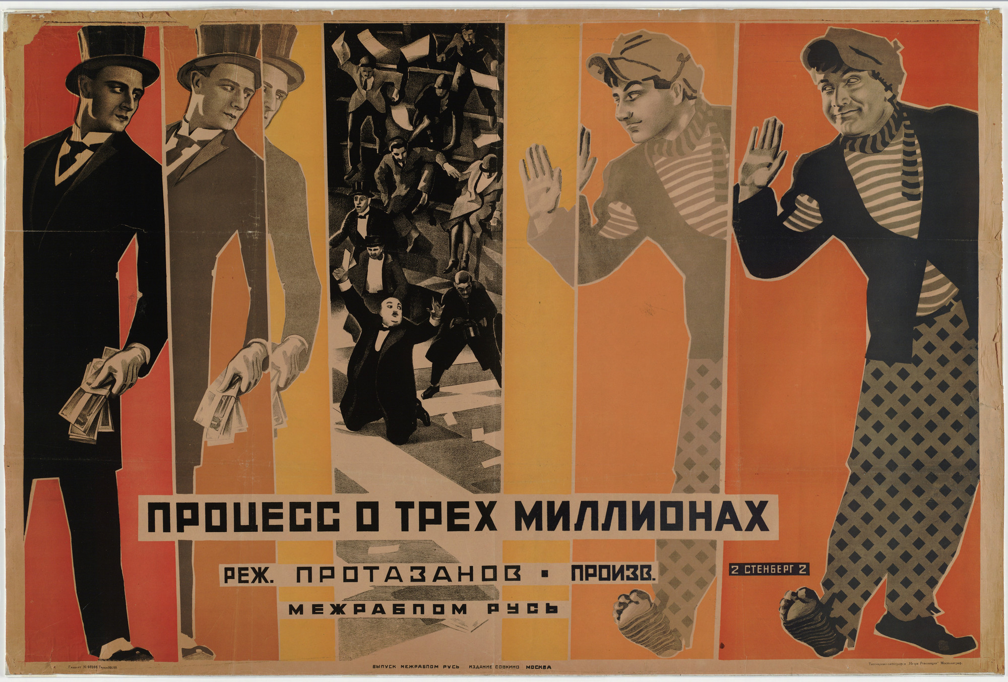 Vladimir Stenberg, Georgii Stenberg. The Three Million Case. 1927