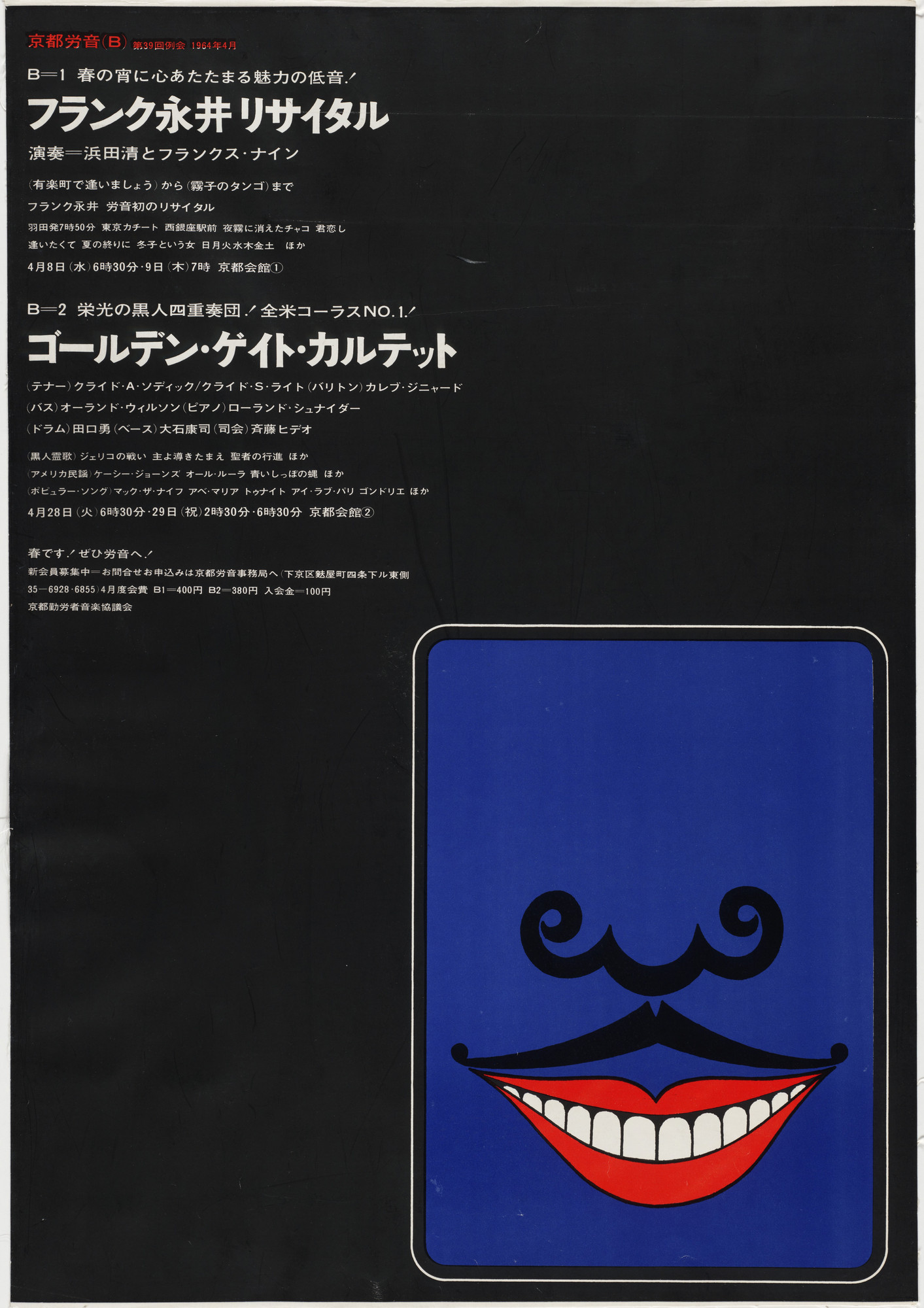 Tadanori Yokoo. Smiling mouth with moustache, Recital at Kyoto Festival Hall. 1964