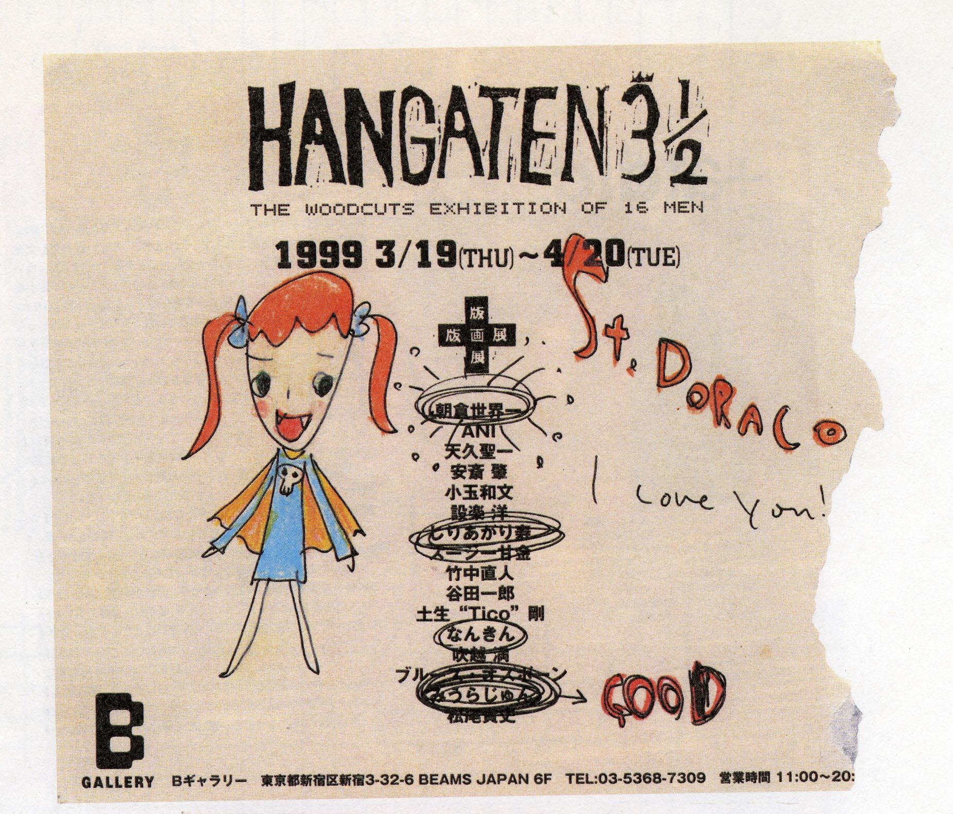 Yoshitomo Nara. Untitled (Hangaten 3 1/2 with vampire girl) from the series Time of My Life. 1992–2000   MoMA