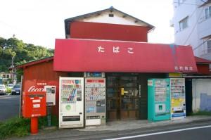 Yokohama Tobacco Shop
