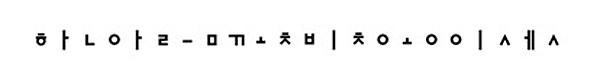 Illustration 5.  Korean Hangul phonemic letters arranged linearly like the Latin alphabet
